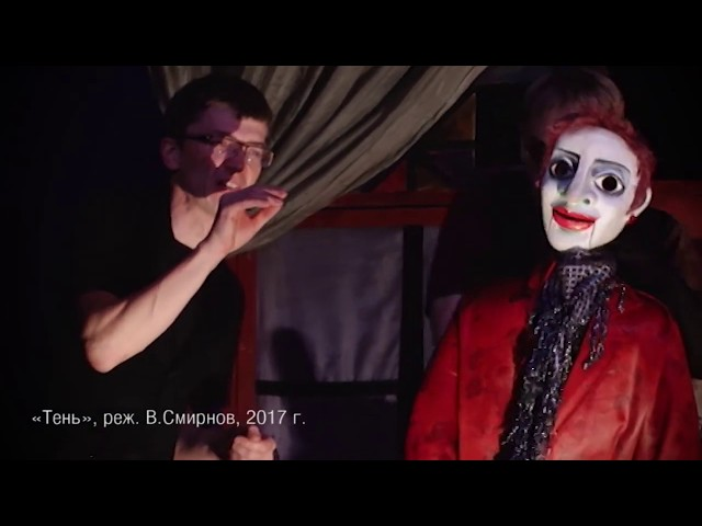 Таланты и поклонники. Кукольный театр