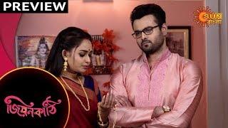 Jiyonkathi - Preview | 16th Dec 19 | Sun Bangla TV Serial | Bengali Serial
