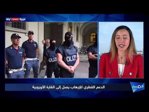 الدعم القطري للإرهاب يصل إلى القارة الأوروبية  - نشر قبل 16 دقيقة