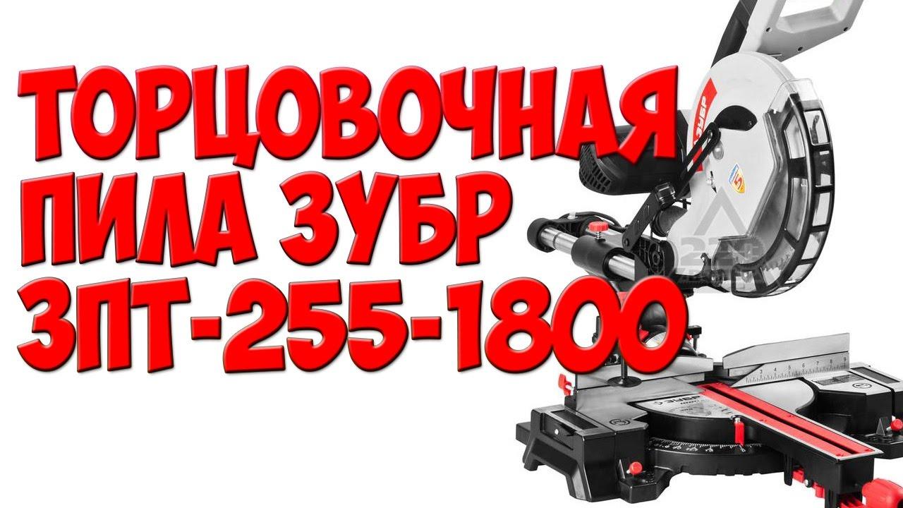 Пила Зубр ЗПТ-255-1800 ПЛ