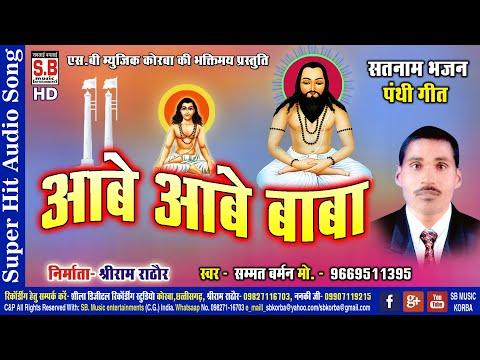 Aaba Aabe Baba | Cg Panthi Song | Sammpat Barman | Satnam Bhajan | SB 2021