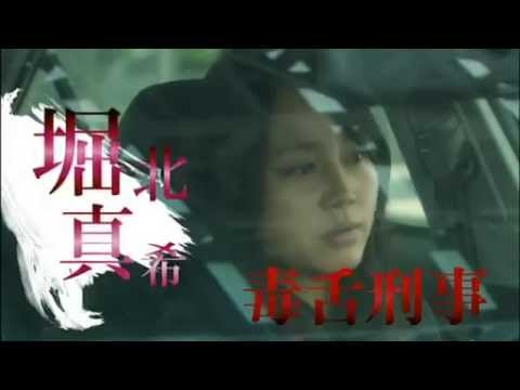 Jiyoung Higanbana - Women's Crime File Preview