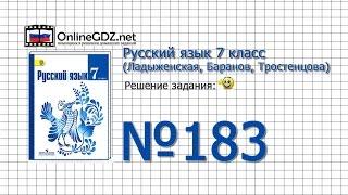 Задание № 183 — Русский язык 7 класс (Ладыженская, Баранов, Тростенцова)