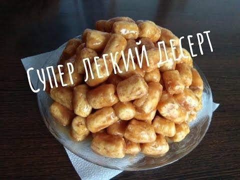 "Супер легкий десерт/пирог ""КОТА АРТУРА""/easy Desserts/"