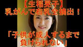 生稲晃子は、10日に自身のブログを更新した。 2011年にに乳がんと...