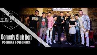 Comedy Club Don. Осень 2017.