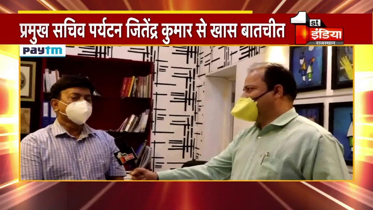 Uttar Pradesh पर्यटन के प्रमुख सचिव Jitendra Kumar से खास बातचीत
