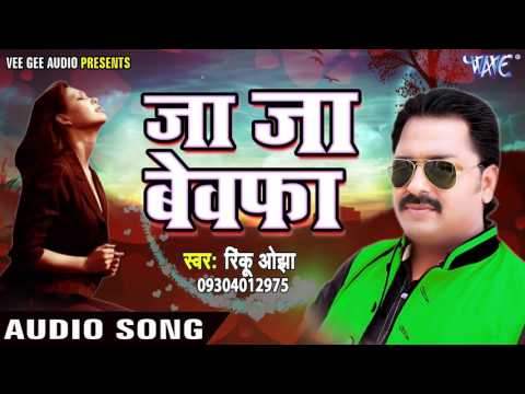 जा जा बेवफा - Ja Ja Bewafa - Rinku Ojha - Bewafa I Love You - Bhojpuri Sad Songs 2017