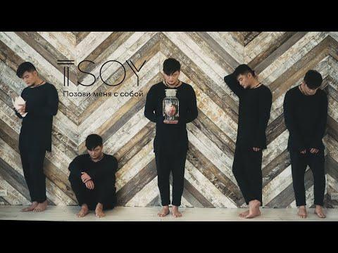 Tsoy - Позови Меня С Собой