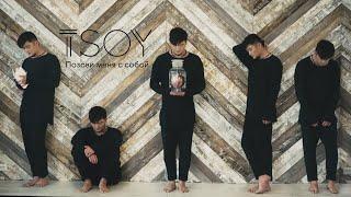 Смотреть клип Tsoy - Позови Меня С Собой