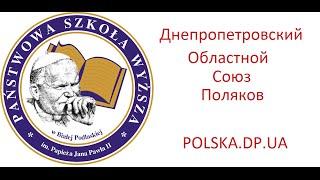 Высшая школа PSW, имени Яна Павла II, в Бялой Подляске. Обучение в Польше