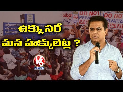 Special Discussion Over KTR Support To Vizag Steel Plant Movement | V6 News