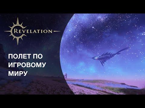 Revelation: Полет по игровому миру
