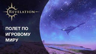 Revelation: Полет по игровому миру(Записаться на бету: https://rev.mail.ru/about?_1ld=2126731_1&_1lp=1 Совершите виртуальное путешествие и посмотрите игровой..., 2016-06-30T12:07:19.000Z)