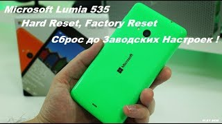 Microsoft Lumia 535 Сброс до Заводских Настроек, Hard Reset,Factory Reset
