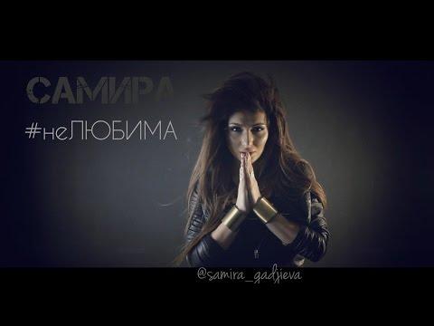 САМИРА - НЕ ЛЮБИМА / ПРЕМЬЕРА 2015