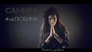 Самира - Не Любима