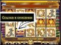 Игры Онлайн Игровые Автоматы ✹ Игровые Автоматы Книжки ✹ Book Of Ra Играть Бесплатно Онлайн