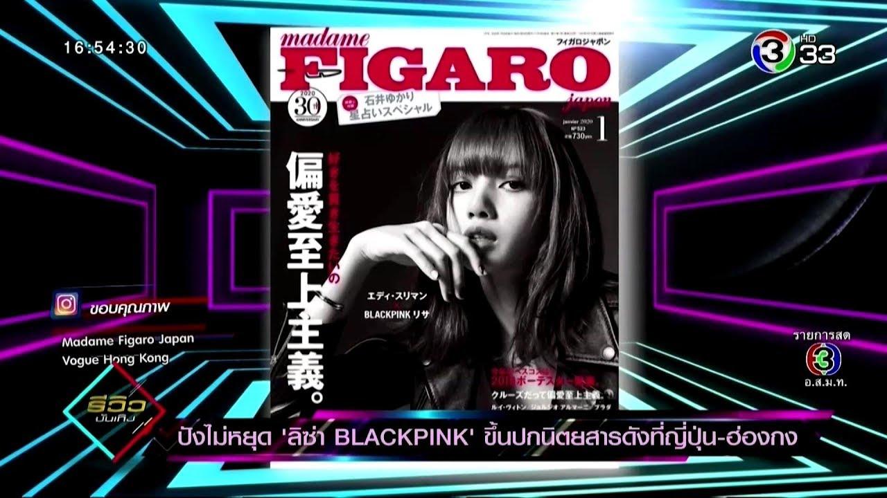 ปังไม่หยุด ลิซ่า BlackPink ขึ้นปกนิตยสารดังที่ญี่ปุ่น-ฮ่องกง @รีวิวบันเทิง 20 Nov 2019