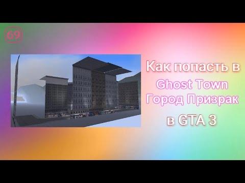 Как попасть в город призрак в GTA 3