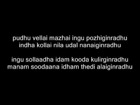 Roja - Puthu Vellai Mazhai Instrumental w. Lyrics