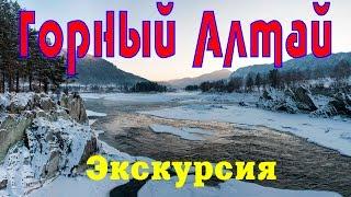 VLOG. Экскурсия по Горному Алтаю. Алтай 2016(, 2016-03-15T14:45:47.000Z)