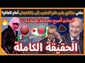 عـاجل..مغني راب جزائري يغير علم المغرب إلى بنغلاديش أمام العالم بكلمة واحدة الحقيقة الكاملة!