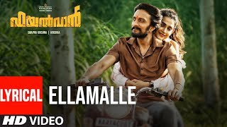 Ella Malle Lyrical | Pailwaan Malayalam | Kichcha Sudeepa | Suniel Shetty | Krishna |Arjun Janya