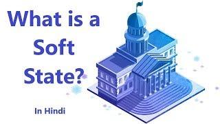 What is a Soft State? Is India a Soft State क्या भारत एक नरम राज्य है? Current Affairs 2018 screenshot 1