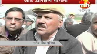 Jaat Arakshan Protest In Haryana On MH One News Channel