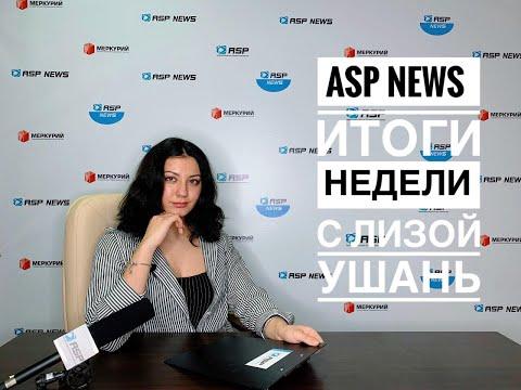 ASP NEWS — Итоги недели с Елизаветой Ушань. Выпуск 60