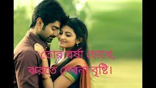 Romantic sms bengla, Sad sms bengla,Love cry bengla sms,sad love sms Bengali,