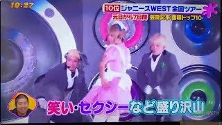 This video is about PON! ジャニーズWEST.