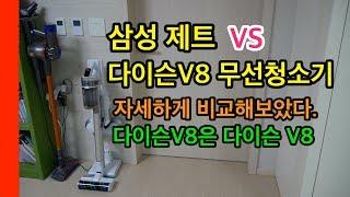 삼성제트 VS 다이슨V8 앱솔루트 자세하게 비교해보았다(Samsung Jet VS Dyson V8)
