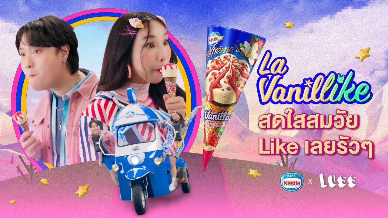 Nestl├й Ice Cream x LUSS : La VanilLIKE р╕кр╕Фр╣Гр╕кр╕кр╕бр╕зр╕▒р╕в Like р╣Ар╕ер╕вр╕гр╕▒р╕зр╣Ж
