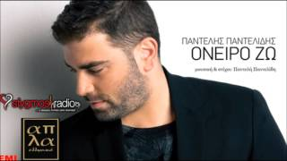 Pantelis Pantelidis - Oneiro Zw | New Official Single 2013