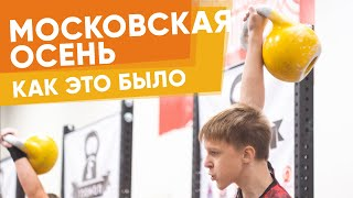 """Соревнования по гиревому спорту """"Московская осень"""""""