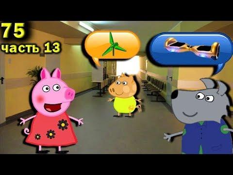 Мультики Свинка Пеппа читает мысли часть 13 Мультфильмы для детей на русском - Прикольное видео онлайн
