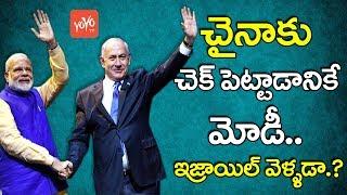 పెనవేసుకున్న స్నేహబంధం ఇజ్రాయిల్ - భారత్ | Bilateral Relation Between India and Israel | YOYO TV