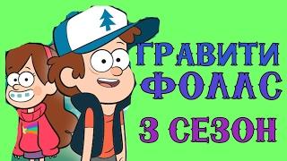 Мультфильм Гравити Фолз 3 сезон ДАТА ВЫХОДА, премьера, трейлер