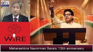 Raj Thackeray Slams Indian Media but Praises NDTV's Ravish Kumar and The Wire