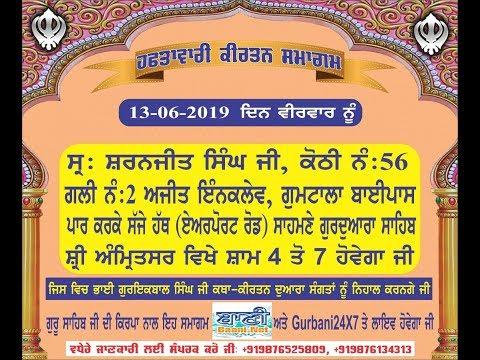 Live-Now-Gurmat-Kirtan-Samagam-From-Amritsar-Punjab-13-June-2019