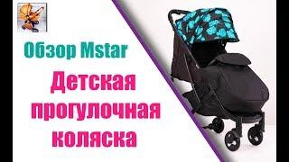 прогулочная коляска Mstar