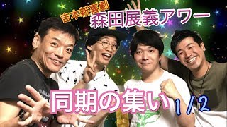 吉本新喜劇の森田展義が毎週、ゲストを迎えてトークする一時間。 今回は...