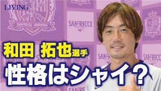 背番号33・DF 和田拓也選手。 サインプレゼントは、 リビングひろしま7/...