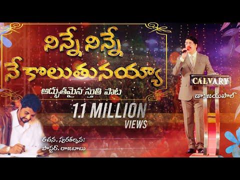 నిన్నే నిన్నే నే కొలుతునయ్యా Telugu Christian Song    Dr N Jayapaul