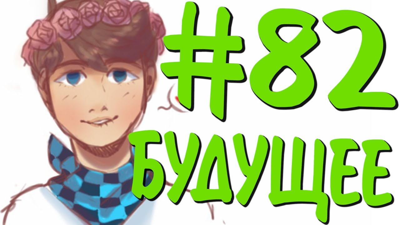 Lp. #ДюжинаПриключений #82 В БУДУЩЕЕ!