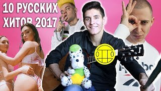 10 РУССКИХ ХИТОВ 2017 на гитаре (Элджей, Грибы, Баста, T-fest, Егор Крид)
