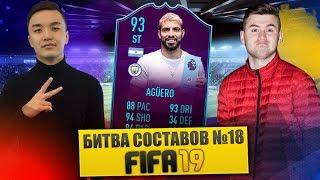 F FA 19   БИТВА СОСТАВОВ 18 VS KLENOFF   AGUERO 93