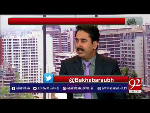 Bakhabar Subh | 10 November 2017 | 92NewsHDPlus